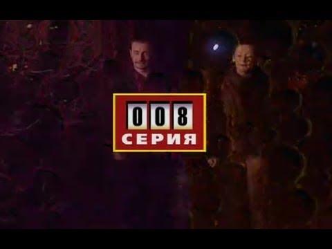 Братва Питерские Серия 8 2005