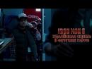 Железный Человек 3 - В Фургоне Гарри Русские Субтитры