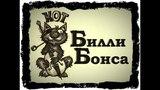 Кот Билли Бонса Рыбная неделя в Москве Площадь Революции 2018 промо