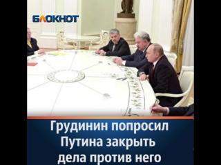 Пощады у Владимира Путина попросил баллотировавшийся в президенты директор Совхоза имени Ленина Павел Грудинин