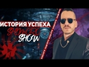 ИСТОРИЯ УСПЕХА - ШИМОРО SHIMORO