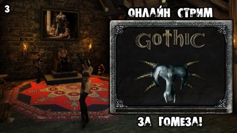 GOTHIC 🔹 ЗА ГОМЕЗА! 🔹 3