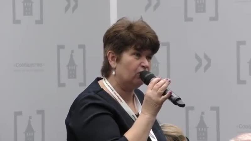 Выступление Татьяны Поливановой на итоговом форуме Сообщество, Москва