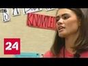 Американская учительница пыталась совратить ученика откровенным селфи - Россия 24