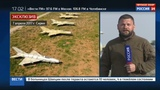 Новости на Россия 24 Евгений Поддубный рассказал, как на базе Шайрат используют