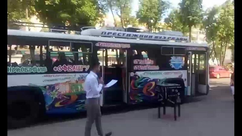 Сейчас в STR.RU .Открытие первого в России студенческого троллейбуса