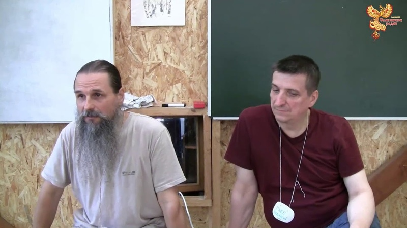Семинар А. Орлова и Г.Тюрина. Цель жизни человека. Что делать сейчас? Строительство Державы. Часть 1