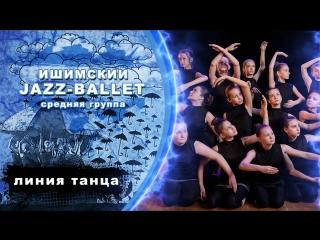 Ишимский Jazz-ballet | средняя гр. | Линия танца