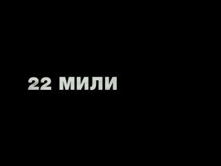 «22 мили»: Ролик о создании фильма