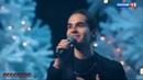 MBAND и Валерий Меладзе - Мама, не горюй! Русское Рождество 2019 Эфир от 07.01.2019г.