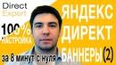 100% настройка Яндекс Директ РСЯ графических объявлений (баннеров) за 8 минут 2017 (2)