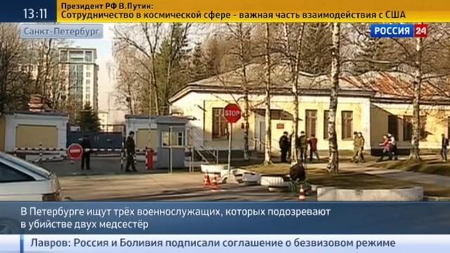 Новости на Россия 24 • Убийство медсестер: стали известны имена троих военных-психопатов