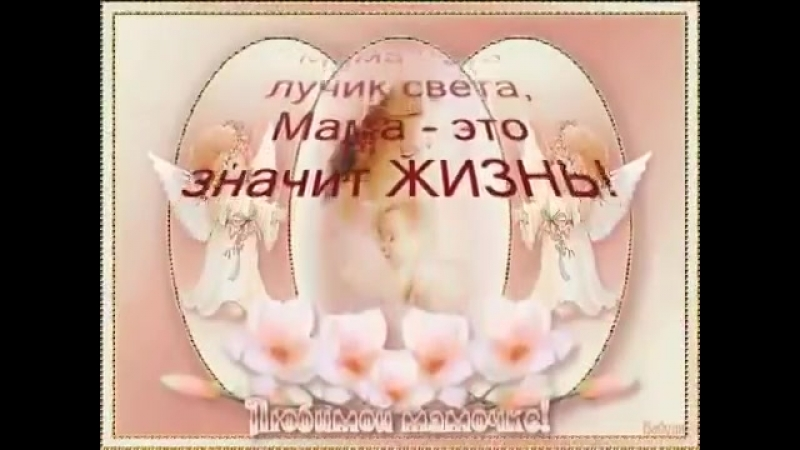 Клип ко дню матери.mp4