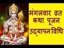 मंगलवार व्रत कथा पूजन और उद्यापन विधि Hanuman ji ki vrat Katha By P