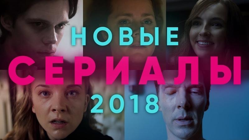ТОП 5 сериалов 2018 года – Что посмотреть на выходных. ЧПНВ №26