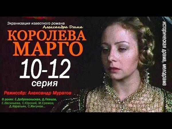 Королева Марго 10,11,12 серия Историческая драма, Мелодрама