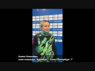 Алина Ковалёва после очередного тура на Кубке России по керлингу среди женских команд
