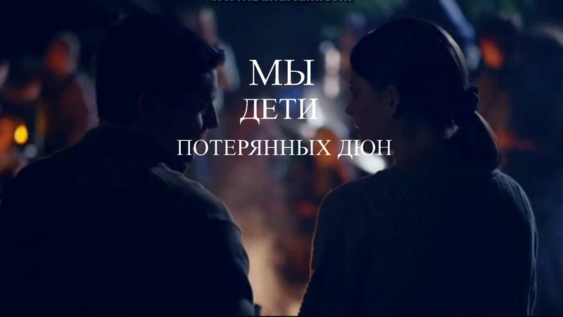 Im not ashamed II дети потерянных дюн.▲