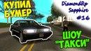 DiamondRp Sapphire 16 Купил Бумер Шоу Такси