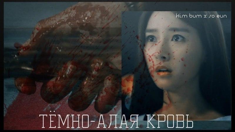 L kim bum x so eun l тёмно-алая кровь l AU (!)