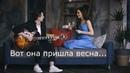 MARI SUNDER Паранойя Николай Носков Кавер
