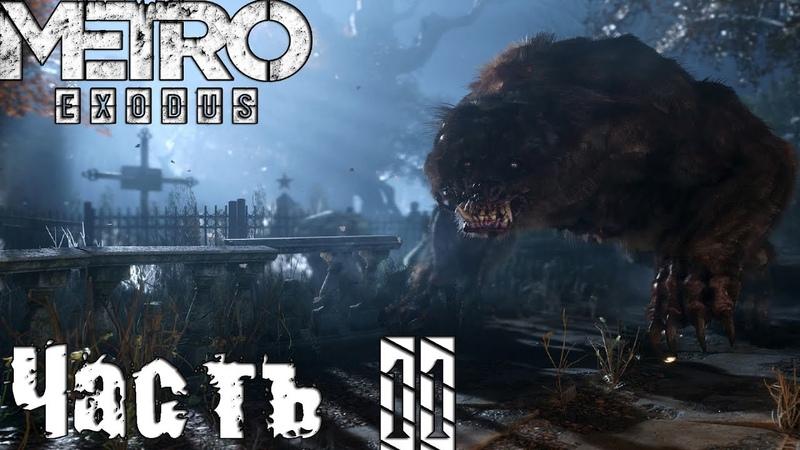 Прохождение Metro Exodus (Метро 2033 Исход) : ХОЗЯИН ЛЕСА | Часть 11 [1080p60FPS]