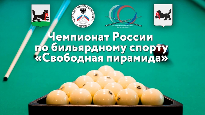 Чемпионат России по бильярдному спорту Свободная пирамида