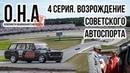 ОСОБЕННОСТИ НАЦИОНАЛЬНОГО АВТОСПОРТА. Серия 4. Возрождение Советского Автоспорта!