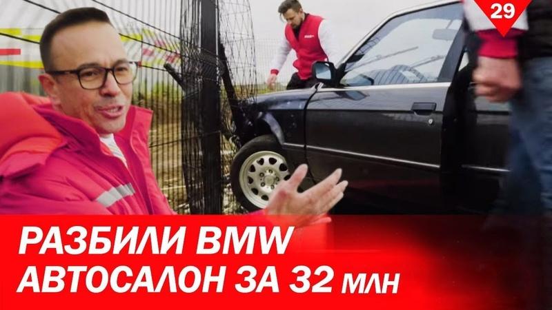 Разбили БМВ на ДРИФТ ШОУ 32 МЛН на запуск Автосалона НОВЫЙ Конкурс