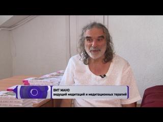 Вит Мано - ищем гармонию внутри себя