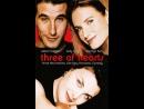 Три сердца( Любовь на троих ,Любовь втроем ,Сердца трёх) / Three Of Hearts. 1993 Михалёв
