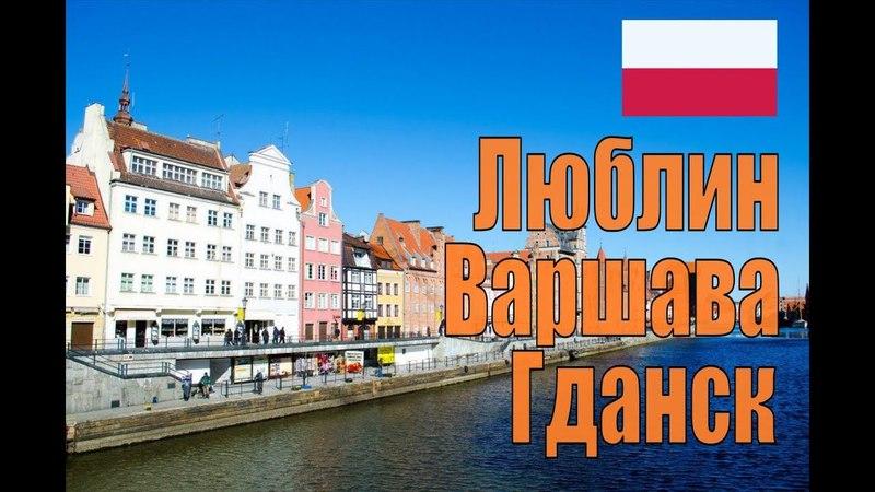 Польша за 40 € Бюджетное путешествие по Европе ep1