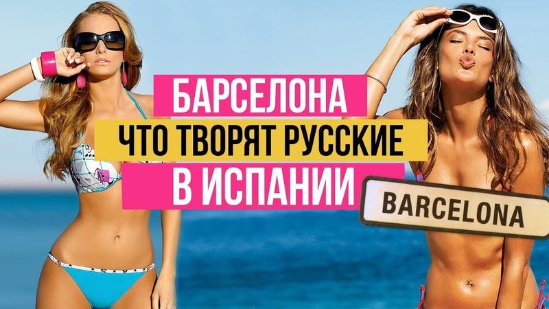 Барселона. Что творят русские в Испании. Феминистки на пляжах Барселоны