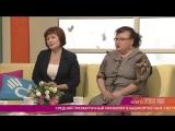 Гости студии - Давыдова Галина и Бахтиярова Венера .