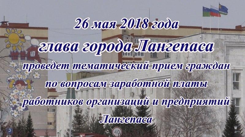 Борис Сурцев проведет прием жителей Лангепаса по вопросам заработной платы лангепасцев