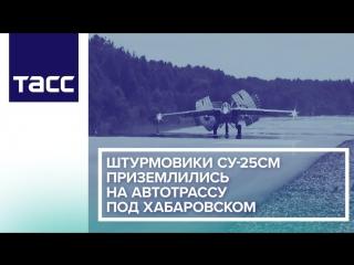 Штурмовики Су-25СМ приземлились на автотрассу под Хабаровском