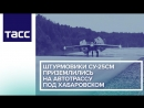 Штурмовики Су 25СМ приземлились на автотрассу под Хабаровском