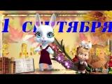 [v-s.mobi]Зайка ZOOBE С 1 Сентября- с днём знаний!.mp4