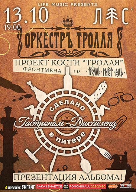 Афиша ДОП: 13.10 ОркестрЪ Тролля-Презентация альбома