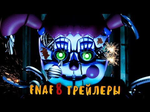 ФНАФ 8 ТРЕЙЛЕРЫ - FNAF 8 TRAILERS - FAN TRAILERS FIVE NIGHTS AT FREDDYS 8!
