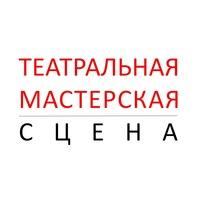 """Логотип Театральная Мастерская """"Сцена"""""""