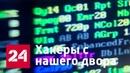 Хакеры с нашего двора. Специальный репортаж Дениса Арапова