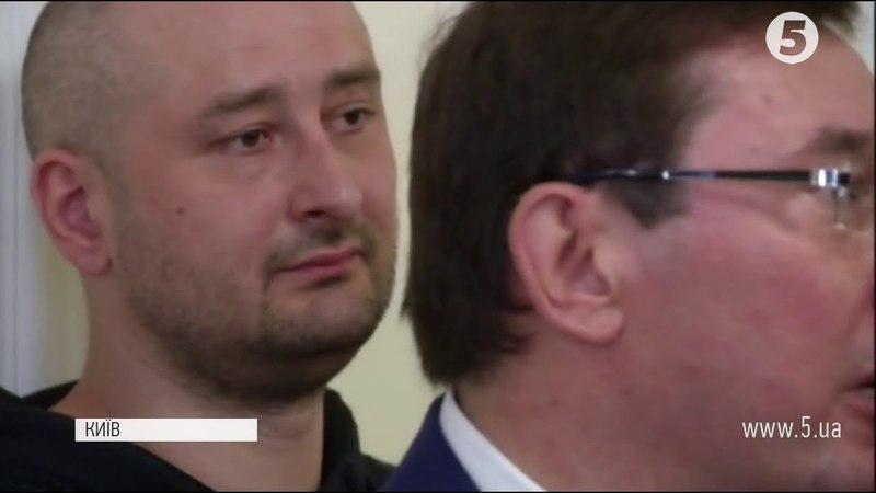 Блискуча спецоперація СБУ як воскрес Бабченко - деталі