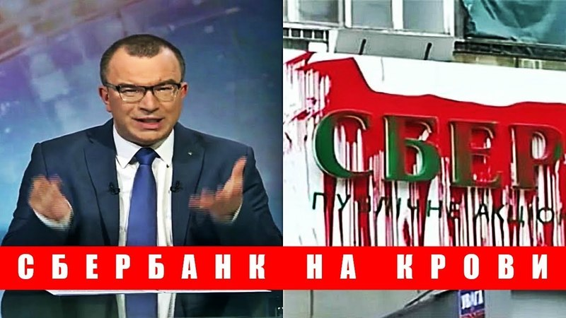 СБЕРБАНК ОКОНЧАТЕЛЬНО УХУЕЛ 26.03.2018