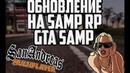 ОБНОВЛЕНИЕ НА SAMP RP! GTA SAMP