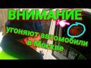 ДПС и ОМОН не смогли помешать угнать автомобиль на посту ГИБДД сегодня 🚨 В Москве БЕСПРЕДЕЛ!