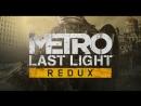 Медведь Проходит Metro: Last Light Redux