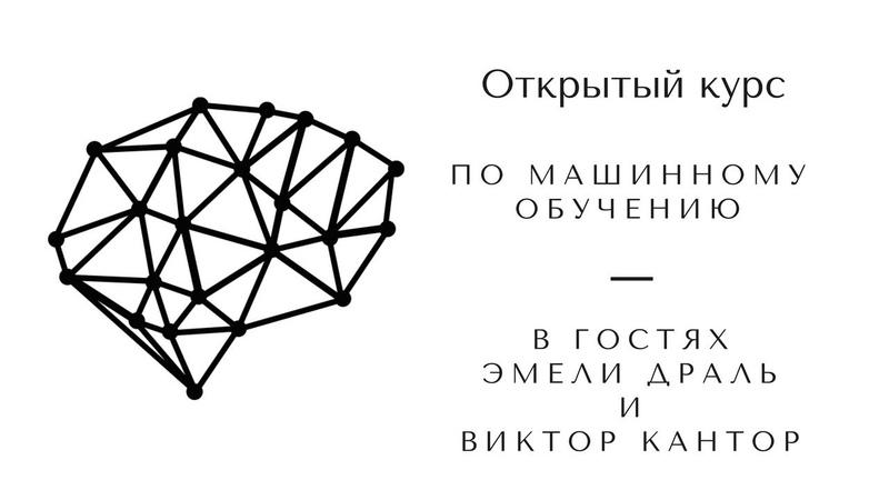 Беседа с Эмели Драль и Виктором Кантором