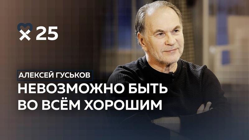 Алексей Гуськов Главное в жизни способность любить