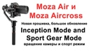 Новые режимы работы Moza Air и Moza Aircross и новая прошивка